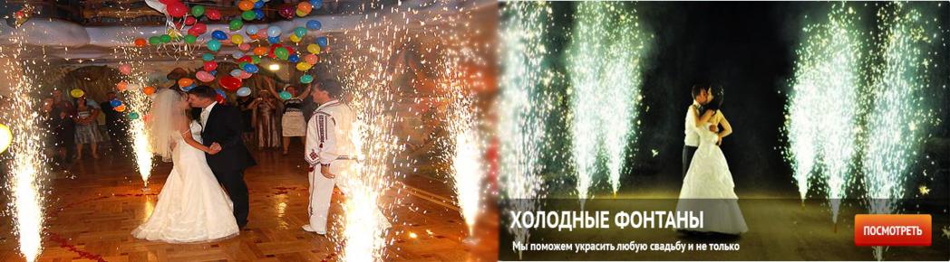 Фонтаны на первый танец Одесса