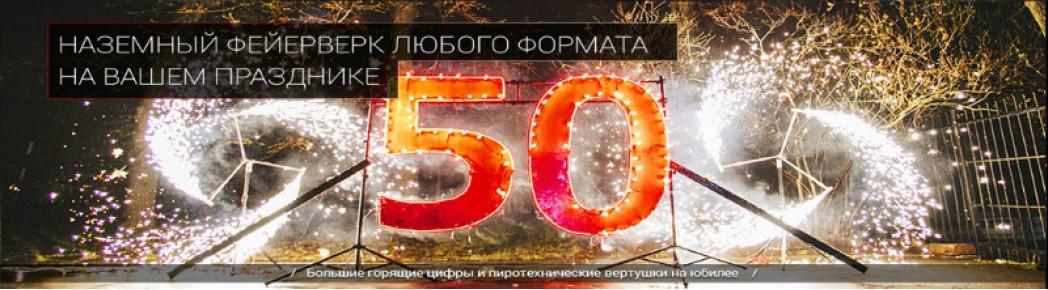 Огненная надпись в Одессе